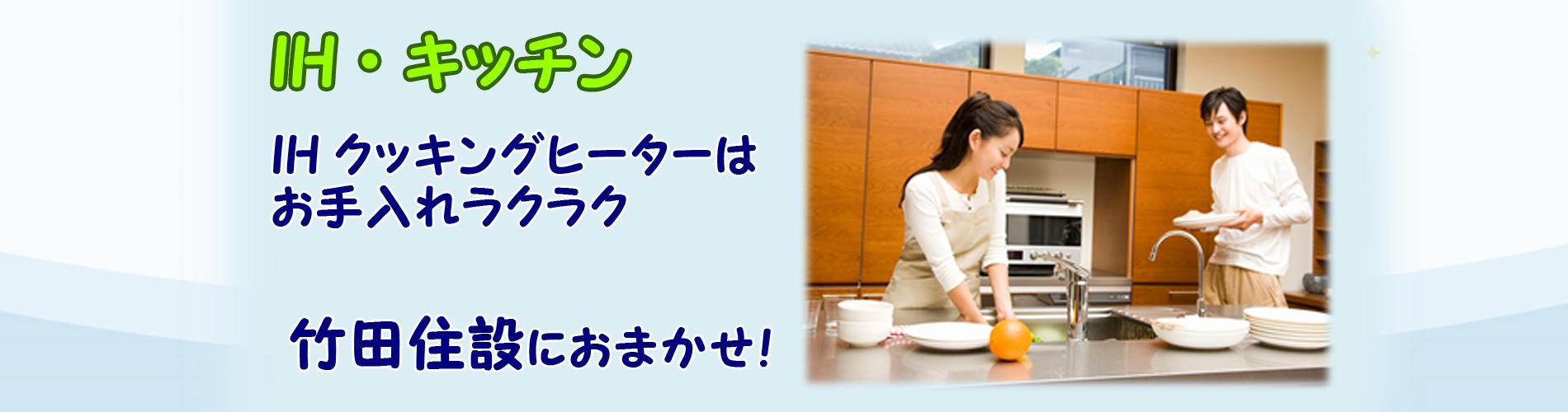 IH・キッチン